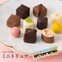 ミニトリュフ 2021 10個入 バレンタイン 限定 チョコレート 詰め合わせ かわいい スイーツ 送料無料 ギフト 2000円 バ…