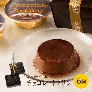 ハロウィン お菓子 プレゼント ギフト スイーツ 送料無料 あす楽 ショコラティエがチョコレートの美味しさにこだわって作り上げた、濃厚な味わい チョコレートプリン 6個入 内祝い お取り