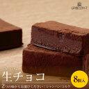 スイーツ チョコレート 生チョコ 8個入(シャンパン/ミルク)[rz][nr]