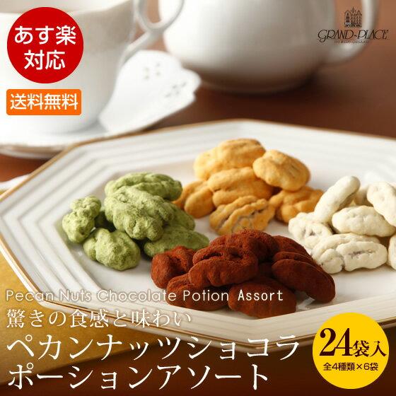 ペカンナッツショコラ ポーションアソート 24袋入【送料無料】[rz][nr]