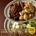 ペカンナッツショコラ お徳用500g(キャラメル/ココア/抹茶/和三盆)[rz][nr]
