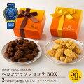 【20代男性】バレンタインに!おしゃれなパッケージのナッツを使ったチョコレートは?