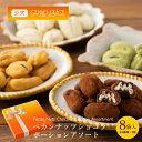 ギフト プレゼント スイーツ ペカンナッツショコラ ポーションアソート 詰め合わせ 8袋入 3000円 チョコレート お菓子…