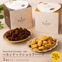 ペカンナッツショコラ ハーフ 250g ボックス ※2箱セット※ バレンタイン 2021 チョコレート お菓子 プレゼント 送料…