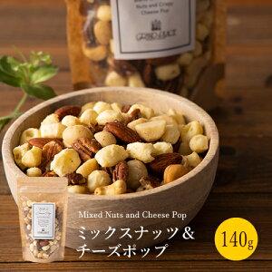ミックスナッツ & チーズポップ 塩味 送料無料 あす楽 小袋 プチ ギフト 4種 ( ピーカンナッツ マカダミアナッツ カシューナッツ アーモンド )の ロースト ナッツ と エメンタールチーズ の