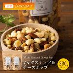 【2個セット】ミックスナッツ&チーズポップ