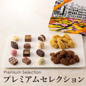 チョコレート ギフト 送料無料 お中元 スイーツ グランプラス プレミアムセレクション トリュフ ペカンナッツ ピーカンナッツ チョコ 詰め合わせ おしゃれ 高級 日持ち お取り寄せ ショコラ