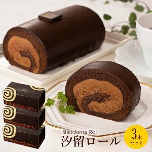 汐留ロール 3本 チョコレートケーキ ハロウィン ケーキ お菓子 プレゼント 送料無料 ロールケーキ チョコレート専門店 の 濃厚 ショコラロール ケーキ 取り寄せ 冷凍 スイーツ 誕生日 ベルギ
