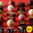 ハロウィン 送料無料 スイーツ チョコレート 出産内祝い 内祝い お返し ギフト お礼トリュフアソート 24個入【送料無料】[rz]…