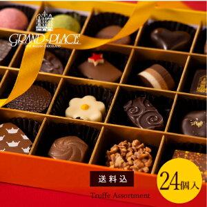 ハロウィン チョコレート お菓子 プレゼント 送料無料 トリュフアソート 24個入 ギフト おしゃれ スイーツ 詰め合わせ 高級 日持ち お取り寄せ ショコラティエ グランプラス ベルギーチョコ