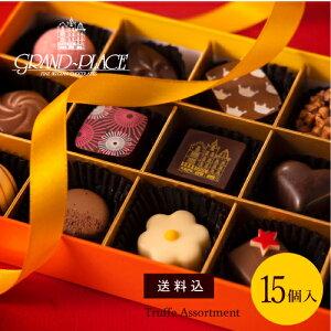 トリュフアソート 15個入 ハロウィン チョコレート お菓子 プレゼント 送料無料 ギフト おしゃれ スイーツ 詰め合わせ 通販 高級 日持ち お取り寄せ ショコラティエ グランプラス ベルギーチ