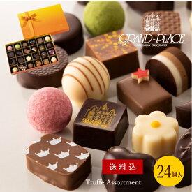 トリュフアソート 24個入 バレンタイン2021 スイーツ 送料無料 ギフト おしゃれ 内祝い お返し チョコレート お菓子 プレゼント 詰め合わせ 高級 日持ち お取り寄せ ショコラティエ グランプラス ベルギー 国産