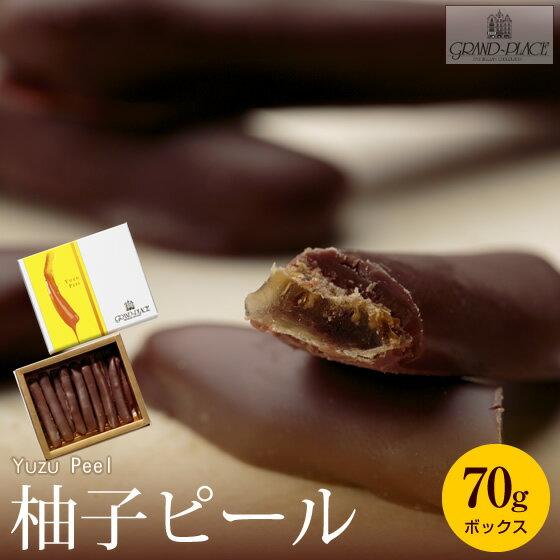 母の日 愛媛県産の香り豊かな柚子ピールショコラ ボックス70g[rz][nr]
