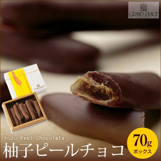 お中元ギフト スイーツ チョコレート 愛媛県産の香り豊かな柚子ピールチョコ ボックス70g[rz][nr]