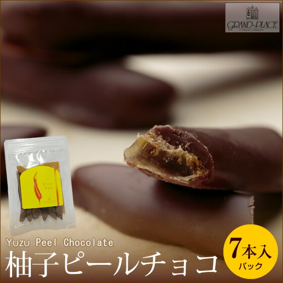 柚子 皮 スイーツ チョコレート 愛媛県産の香り豊かな柚子ピールチョコ ポーションパック7本入[rz][nr]