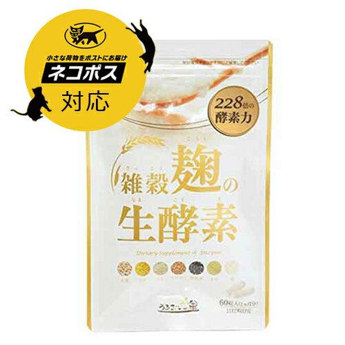 うるおいの里 雑穀麹の生酵素1袋60粒入り(約1ヵ月分)[チアシード][茶カテキン][サプリメント]※メール便をご希望の場合は配送方法をご変更下さい。