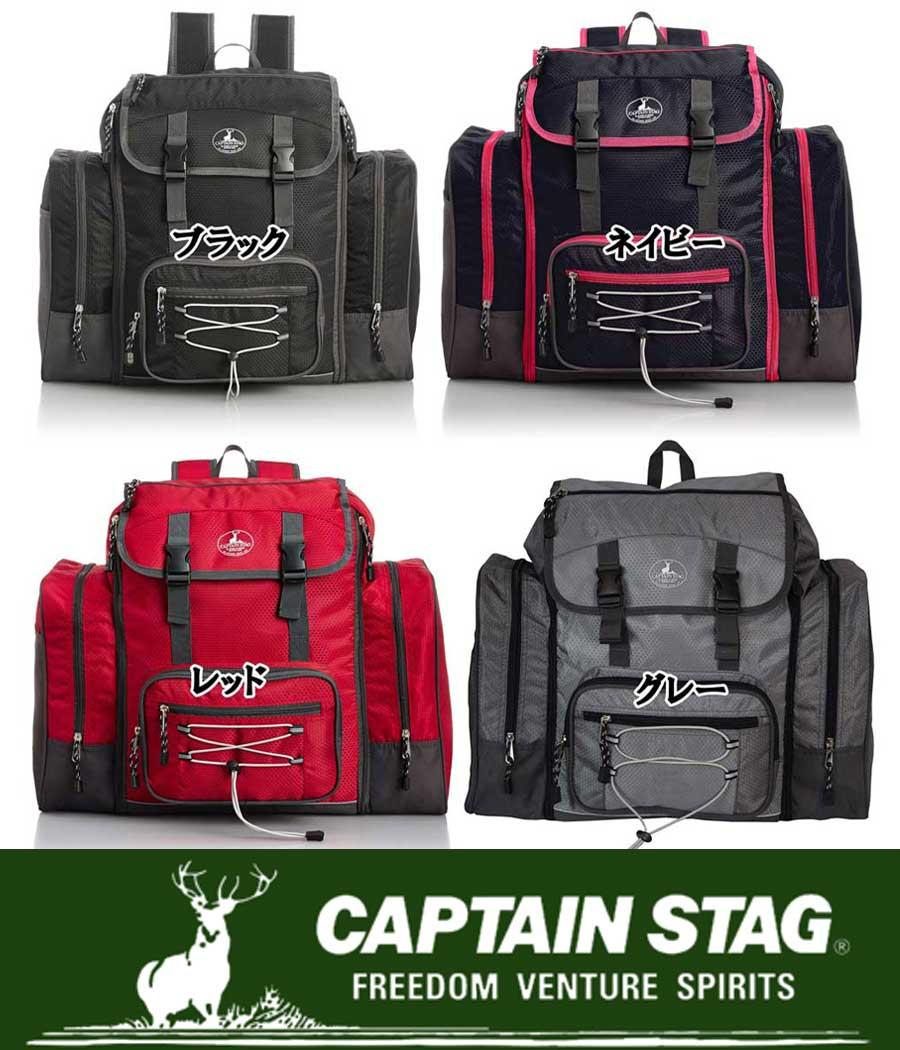 CAPTAIN STAG [キャプテンスタッグ] 林間学校リュック 災害用バッグ 0121700 ハニカムリップスポーツシリーズ 46L〜58L [男女兼用] 全4色(ブラック・ネイビー・レッド・グレー)