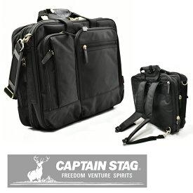 CAPTAIN STAG キャプテンスタッグ 横型 3Wayビジネスバッグ No.1222 トラベルバッグ ノートPC対応 出張 B4サイズ 通勤 通学 就活 営業