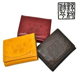 送料込 野村修平 なかよしふくろうシリーズ BOX型小銭入れ付 二つ折り財布 65601 全3色 レディース財布 敬老の日 プレゼント 折財布