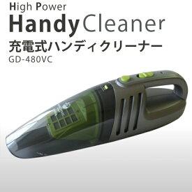 ベジタブル(Vegetable)充電式ハンディクリーナー GD-480VC