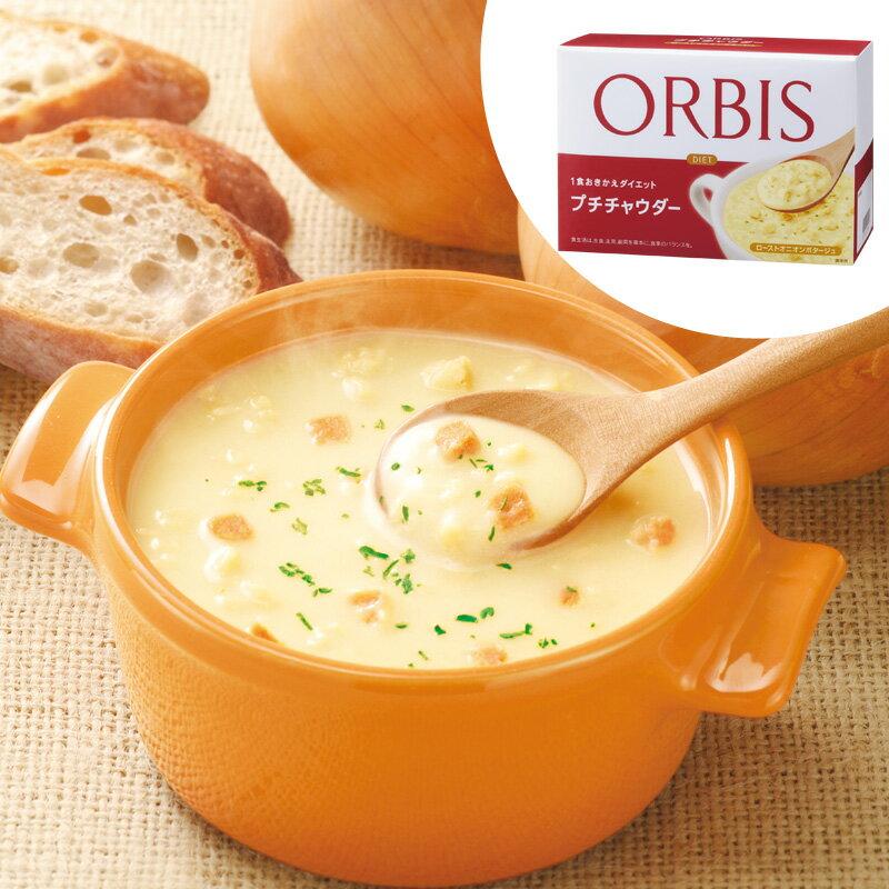【ORBIS】 オルビス プチチャウダー ローストオニオンポタージュ 34.0g×7食分 ※1食122kcal [ダイエットサポートスープ]