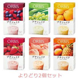 ポイント2倍 送料込 ORBIS オルビス プチシェイク 7食分 よりどり2個セット