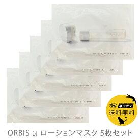 ネコポス送料込 ORBIS オルビスユーマスク 20ml 5枚セット パック フェイスマスク