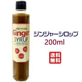 送料込 アスリート家族 ジンジャーシロップ 200ml 長崎県産 生姜シロップ  化学調味料等 無添加 しょうがシロップ ショウガ