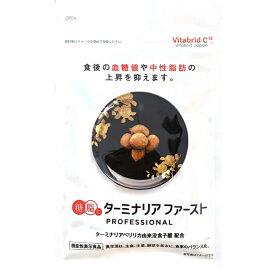 ビタブリッドジャパン ターミナリアファースト プロフェッショナル PROFESSIONAL 120粒入り 約1ヵ月分 機能性表示食品 サプリメント ビタブリッドC Vitabrid C12