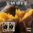 鹿児島産 種子島産 焼き芋 安納芋1kg (500g×2袋) 焼き芋 やきいも 焼芋 冷凍 焼き芋メーカー 不使用 電子レンジ ギフ…