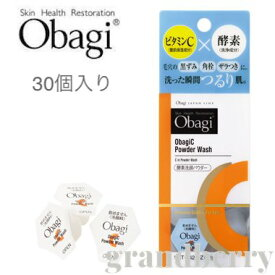 Obagi オバジC 酵素洗顔パウダー 0.4g×30個 (洗顔料)【宅配便発送】