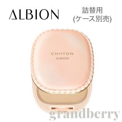 【メール便可】アルビオン スウィート モイスチュア シフォン 6色 (詰替用・ファンデーション)