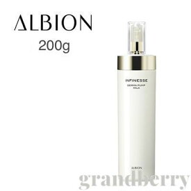 アルビオン アンフィネス ダーマ パンプ ミルク (乳液) 200g