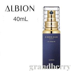 アルビオン エクシア アンベアージュ ル セラム (美容液) 40mL