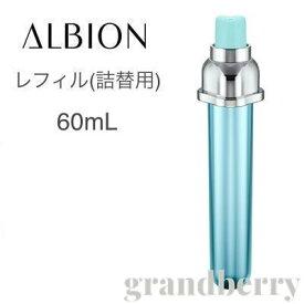 アルビオン エクラフチュール d 60mL 詰替用(美容液)