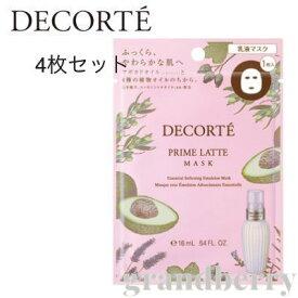 【メール便可】コスメデコルテ プリム ラテ マスク 4枚セット