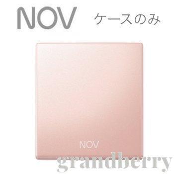 【メール便可】NOV(ノブ) プレストパウダー UV 専用ケース