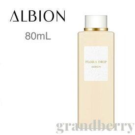 アルビオン フローラドリップ (化粧液) 80mL