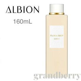 アルビオン フローラドリップ (化粧液) 160mL
