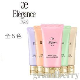 エレガンス モデリング カラーアップベース 全5色 (肌色修正メイクアップベース) 30g