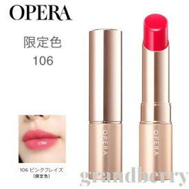 【限定色】OPERA オペラ リップティントN ティントオイルルージュ 106【メール便発送】