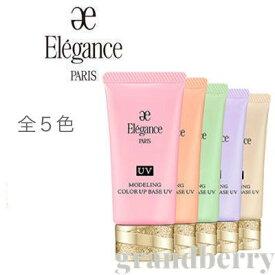 エレガンス モデリング カラーアップベース UV 全5色 (肌色修正メイクアップベース) SPF40 PA+++ 30g