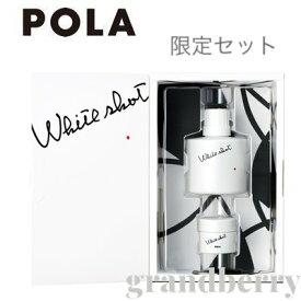 POLA(ポーラ) ホワイトショット CXS シーズンスペシャルボックス (限定セット)【宅配便B発送】