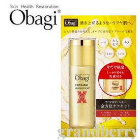 Obagi オバジXローション 全方位ケアセット (化粧水限定セット)