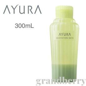 【新商品】AYURA アユーラ メディテーションバスt (浴用化粧料) 300mL 【宅配便B発送】