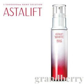 【国内正規品】 ASTALIFT アスタリフト ホワイト ブライトローション (美白化粧水) 130mL