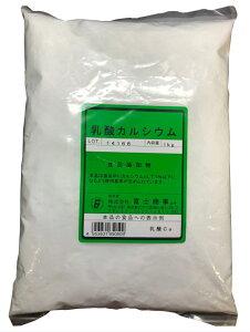 乳酸カルシウム1kg 国産