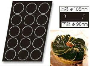 DEMARLE FLEXIPAN ドゥマール フレキシパン【0111】ロンド(円)タルト;直径10.5cm(高さ1.3cm) 15取 業務用600×400mmフレンチサイズ