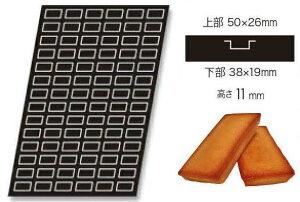 DEMARLE FLEXIPAN ドゥマール フレキシパン ミニフィナンシェ(長方形)【1117】5cm×2.6cm(高さ1.1cm) 84取 業務用600×400mmフレンチサイズ