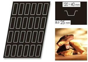 DEMARLE FLEXIPAN ドゥマール フレキシパン ケーク【1145】(長方形)パウンド型 12cm×4cm(高さ2.5cm) 24取 業務用600×400mmフレンチサイズ